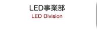 LED事業部